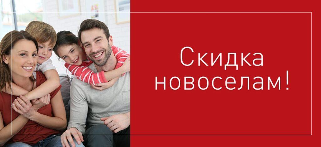 скидки на нятыжные потолки в Минске для новоселов