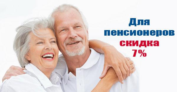 скидки на натяжные потолки в МИнске для пенсионеров